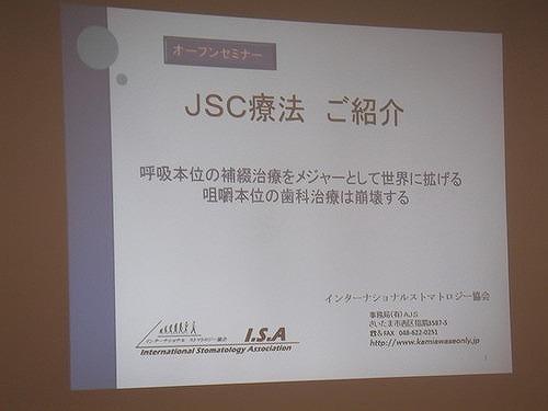 jsc.jpg