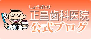 倉敷市の正畠歯科医院ブログ